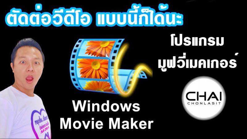 ตัดต่อวีดีโอ แบบนี้ก็ได้นะ ด้วยโปรแกรม Windows Movie Maker  (มูฟวี่เมคเกอร์) from Techmirrors