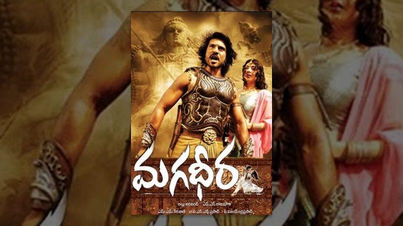 Magadheera    Telugu Full Movie    RamCharan, Kajal Agarwal from Techmirrors