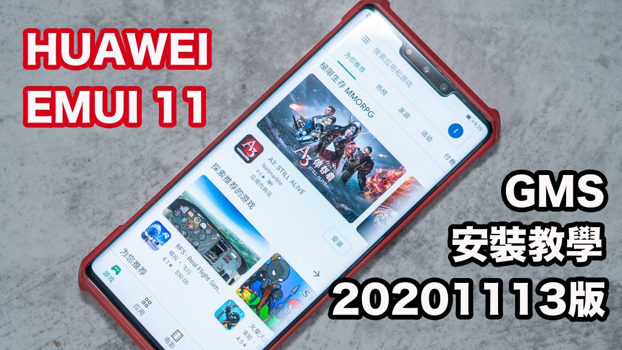 20201113 HUAWEI EMUI 11 Install Google Play Store 最新 GMS ...