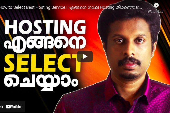 technical solution-How to Select Best Hosting Service   എങ്ങനെ നല്ല Hosting തിരഞ്ഞെടുക്കാം website Hosting tips from Tech mirrors